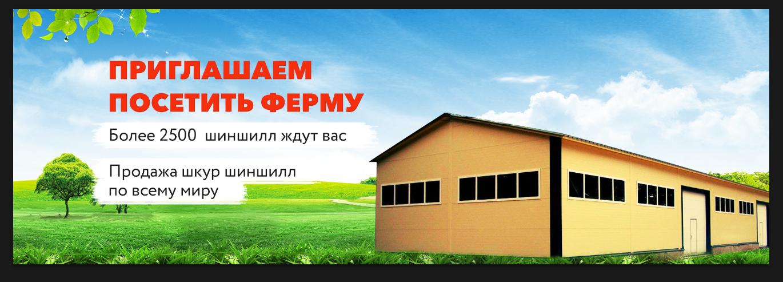 ферма Ретас